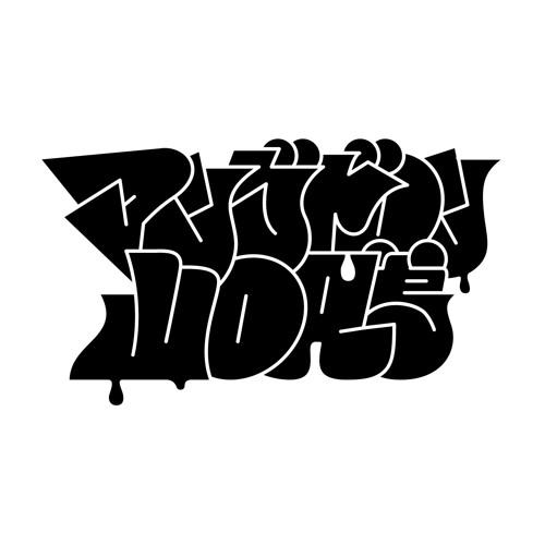 MANGADORON × 山口兄弟 [まんがどろん と やまぐちきょうだい]'s avatar