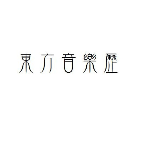 東方音楽歴's avatar