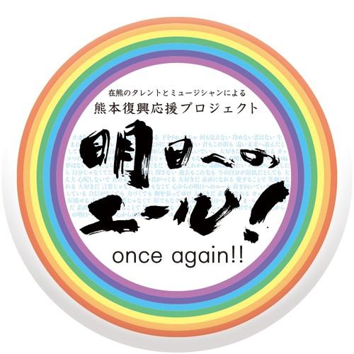 明日へのエールonce again!!'s avatar