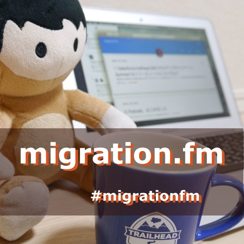 3: migration.fm のWebサイト更新、Salesforce/Heroku の ニュース、SALESFORCE DEVELOPERS.INFO など