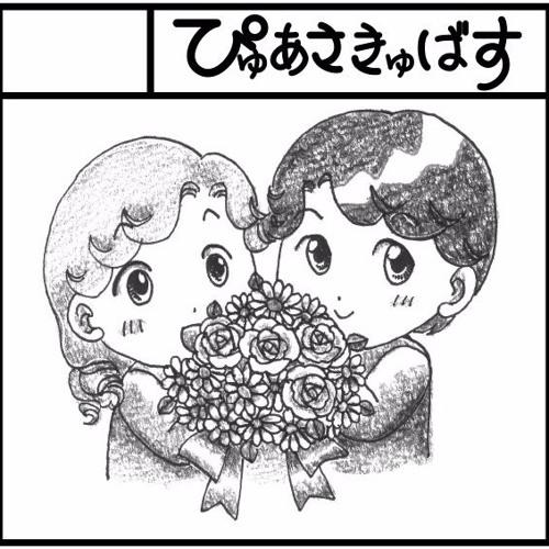 ぴゅあさきゅばす's avatar