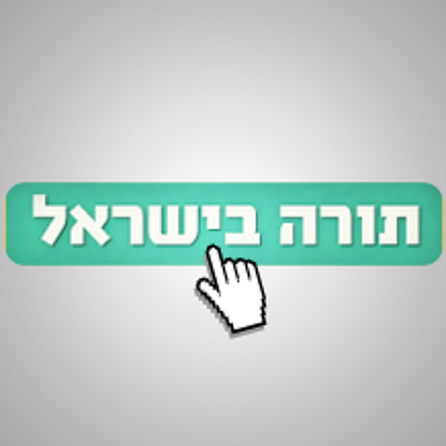 ToraIsrael's avatar
