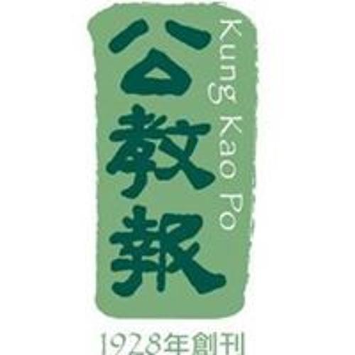 Kung Kao Po's avatar
