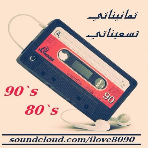 I Love 80`s & 90`s's avatar