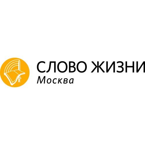 «Слово жизни» Москва / Word of Life Moscow's avatar