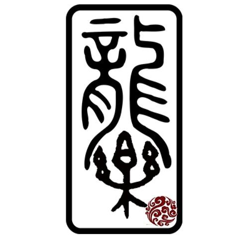 Guzheng - Gaoshanliushui