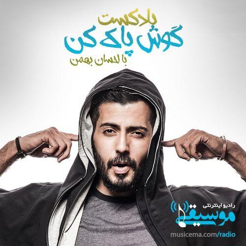Goosh Pak Kon Podcast   گوش پاک کن با احسان بهمن's avatar