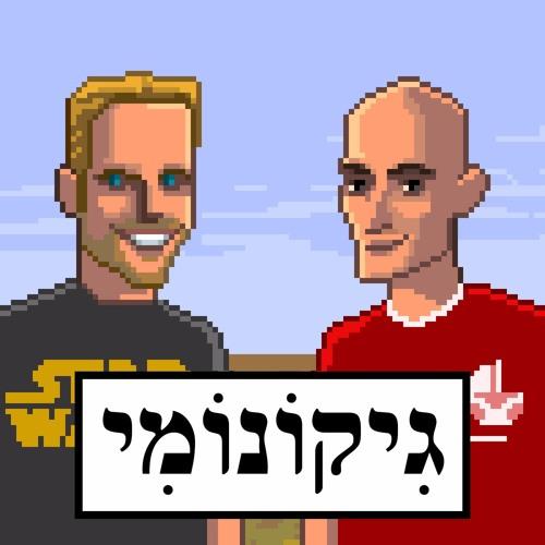 גיקונומי - פודקאסט שבועי's avatar