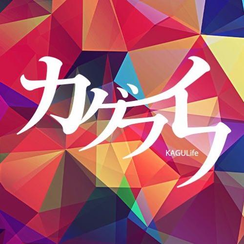 カグライフ (KAGULIFE)'s avatar