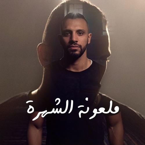 حقي -Zap Tharwat ft Amir Eid