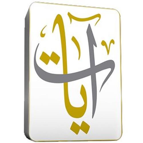 من فجر الثلاثاء 17-3-1434هـ - للشيخ محمد اللحيدان - وجعلني مباركاً أين ما كنت