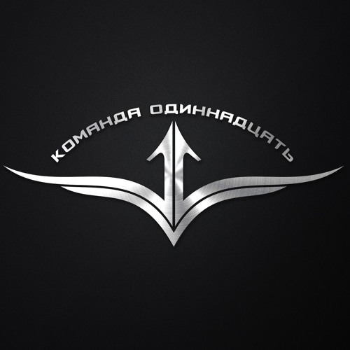 Команда11's avatar