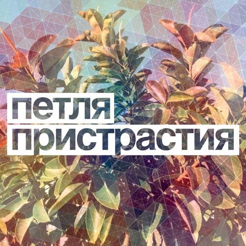 Petlia Pristrastiya's avatar