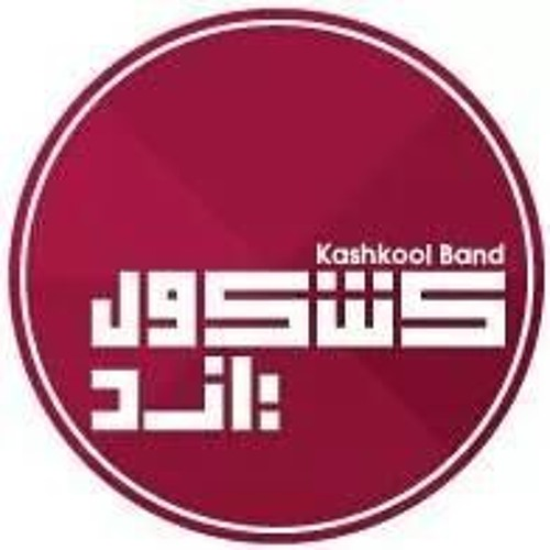 Kashkool Band Ft. Ali El-Alfy - Shat b7or | شط بحور