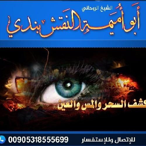 أبوأميمةالنقشبندي's avatar