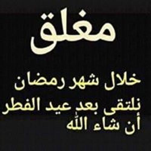 Ilham Moussa S Stream