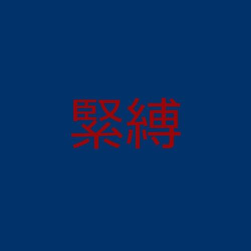 緊縛's avatar