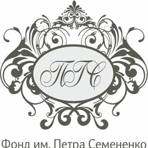 Фонд им Петра Семененко's avatar