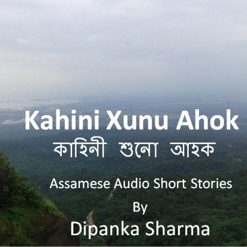 Kahini Xunu Ahok with Dipanka Sharma's avatar