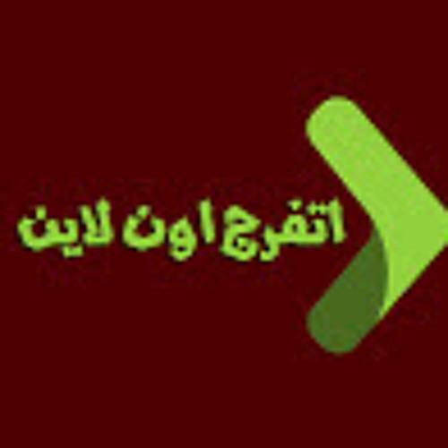 أتفرج اونلاين 01091798779's avatar