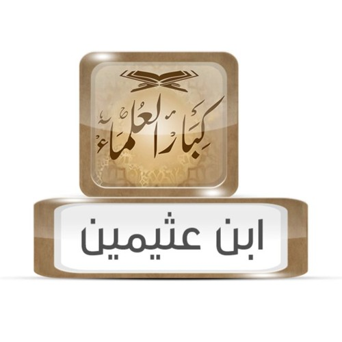 ALUthaymeen's avatar