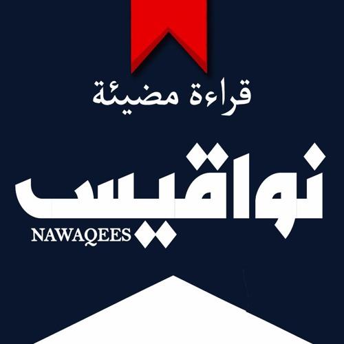 نواقيس - nawaqees's avatar