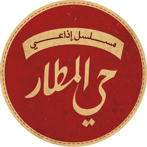 Hay el Matar | حي المطار's avatar