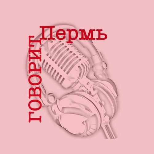 Говорит Пермь's avatar