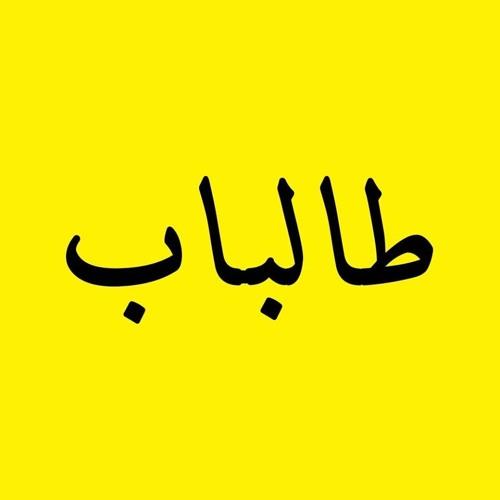Talibab Archive IIIIII's avatar