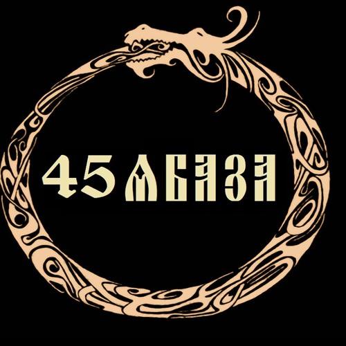 45_я База's avatar