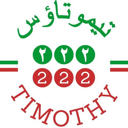 222 Ministries's avatar
