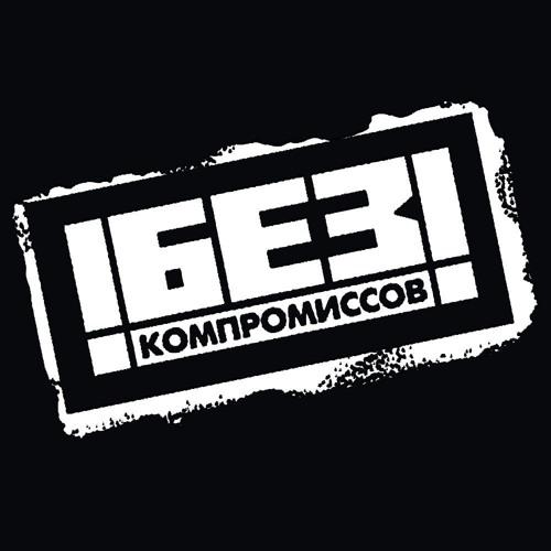 !БЕЗ КОМПРОМИССОВ!'s avatar