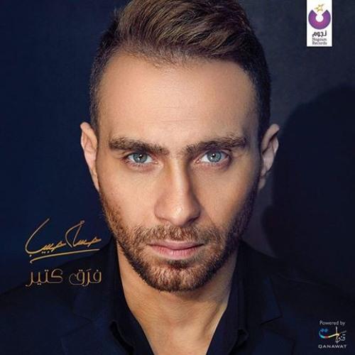 البوم حسام حبيب - فرق كتير 2016's avatar