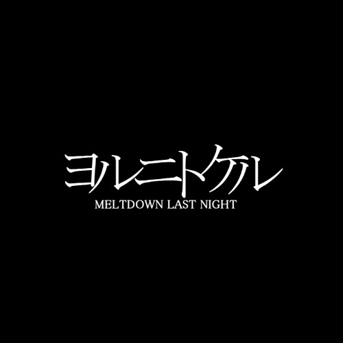 yorunitokeru.'s avatar
