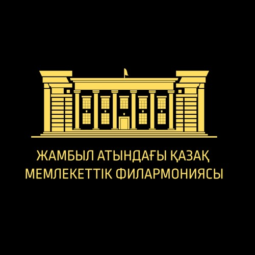 The Kazakh State Philharmonic Named After Zhambyl's avatar
