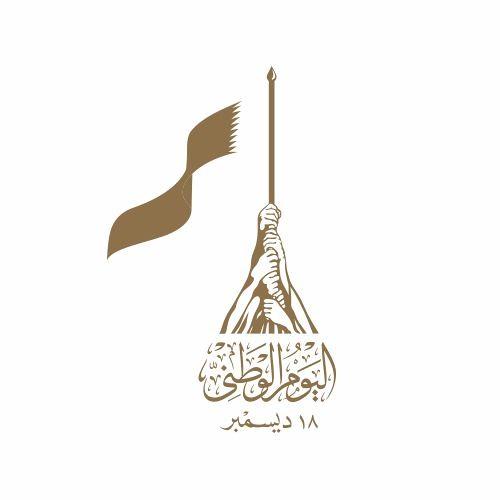 اليوم الوطني لدولة قطر's avatar