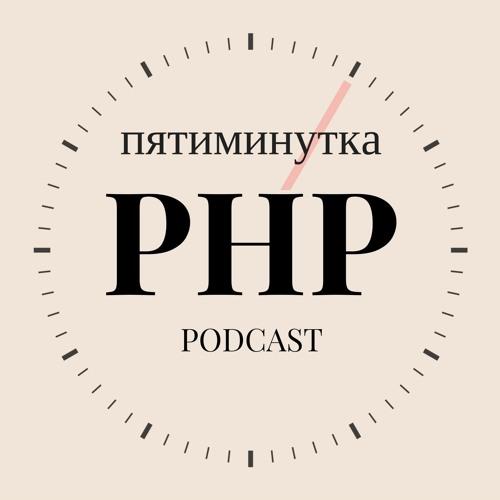 Пятиминутка PHP's avatar