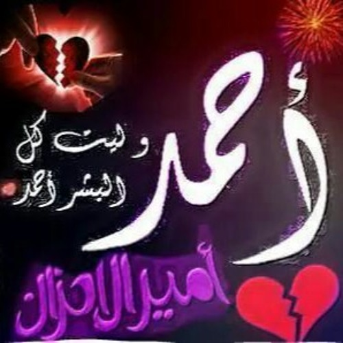 ahmed salah's avatar