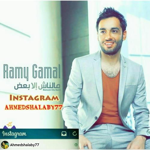رامى جمال/ البوم مالناش الا بعض's avatar