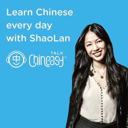 044 - I Love You in Chinese with ShaoLan and Jesse Edbrooke from Transition band