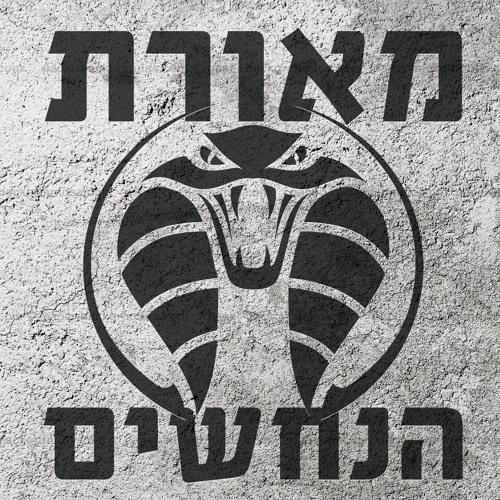 מאורת הנחשים's avatar