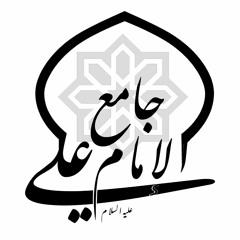تسجيلات جامع الامام علي