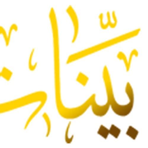 Bayynat Channel's avatar