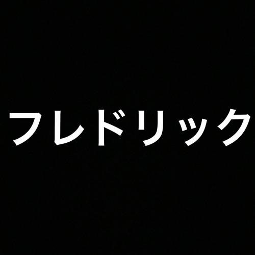 *:・゚✧fredrick*:・゚✧'s avatar