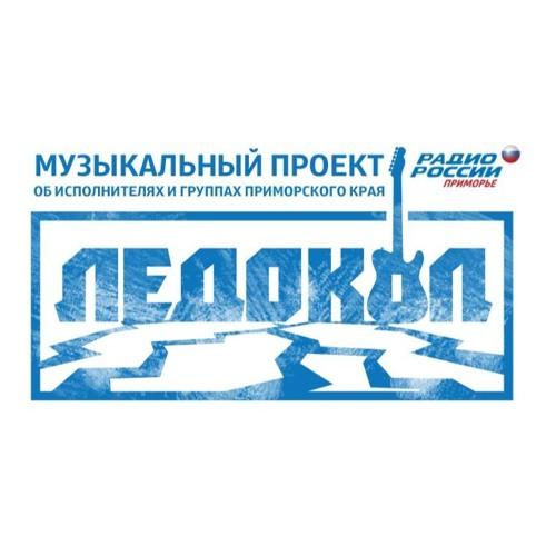 """ЛЕДОКОЛ """"Радио России. Приморье""""'s avatar"""