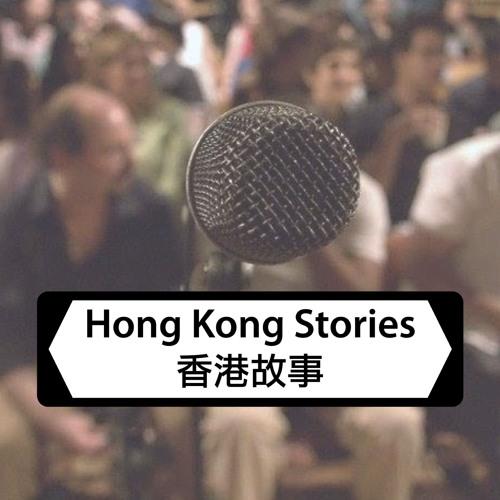 Hong Kong Stories's avatar