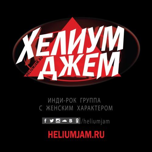 Helium Jam's avatar