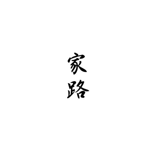Kouji  Nagahashi iero's avatar
