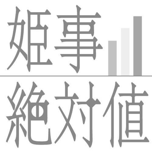 姫事絶対値's avatar