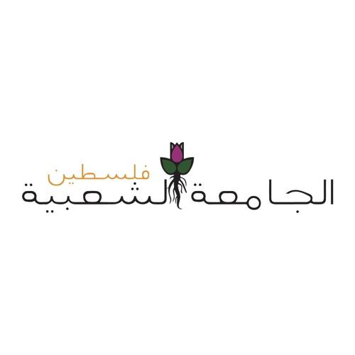 الجامعة الشعبية's avatar